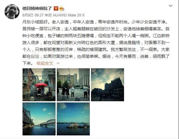 《金刚川》带火丹东 3个月里他们全城寻找吴京! 第14张