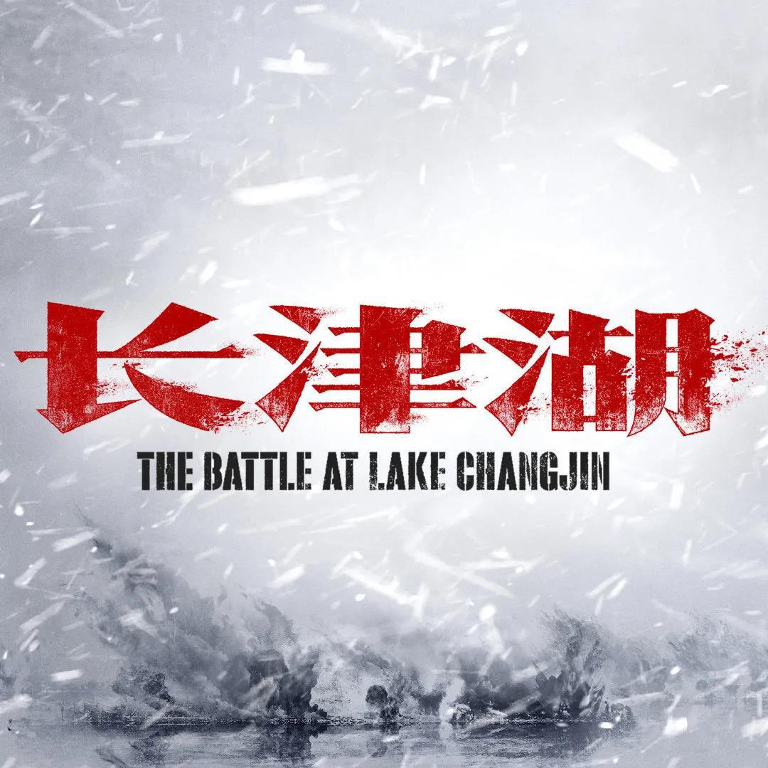 《金刚川》带火丹东 3个月里他们全城寻找吴京! 第12张