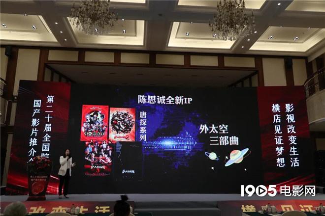 沈腾贾玲陈思诚新片曝光 41部国产新片组团亮相 第3张