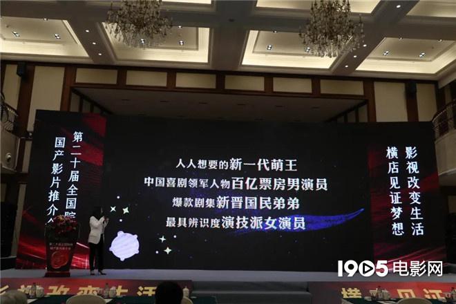 沈腾贾玲陈思诚新片曝光 41部国产新片组团亮相 第4张
