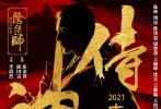 """日前,由陈国富、张家鲁监制,李蔚然执导,陈坤、周迅、陈伟霆、屈楚萧、王丽坤、沈月、王紫璇、王悦伊主演的奇幻电影《侍神令》发布定档海报,宣布于2021年大年初一正式在全国上映。陈坤最新晴明造型再度引发了观众的热烈讨论,网友纷纷表示期待:""""终于能看到陈坤版三次元的晴明了!"""""""