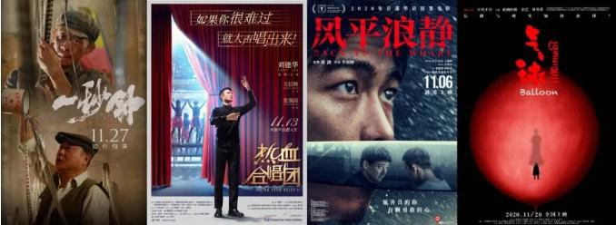 11月观影指南 | 张艺谋刘德华等32部新片引爆影市 第2张