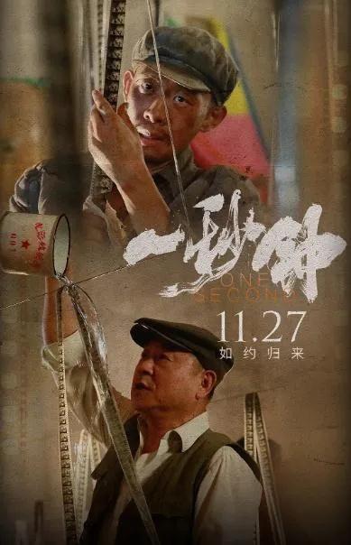 11月观影指南 | 张艺谋刘德华等32部新片引爆影市 第4张
