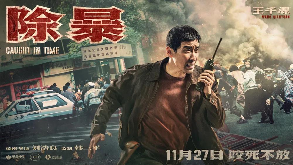 11月观影指南 | 张艺谋刘德华等32部新片引爆影市 第12张