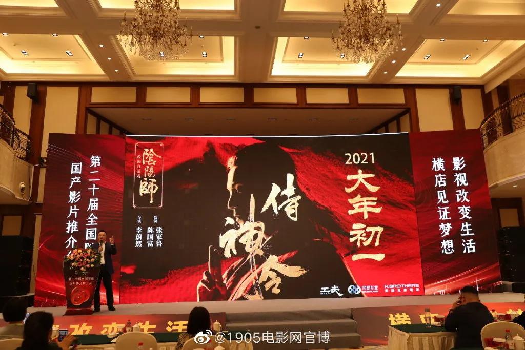 《侍神令》定档2021大年初一 50部新片在这出发  第7张