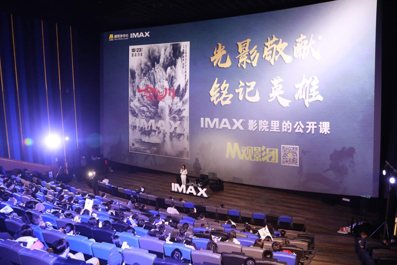 铭记英雄!CCTV6举办《金刚川》公益教育观影会