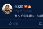 岳云鹏出演杨过征求大家意见 贾玲晒古装照力挺