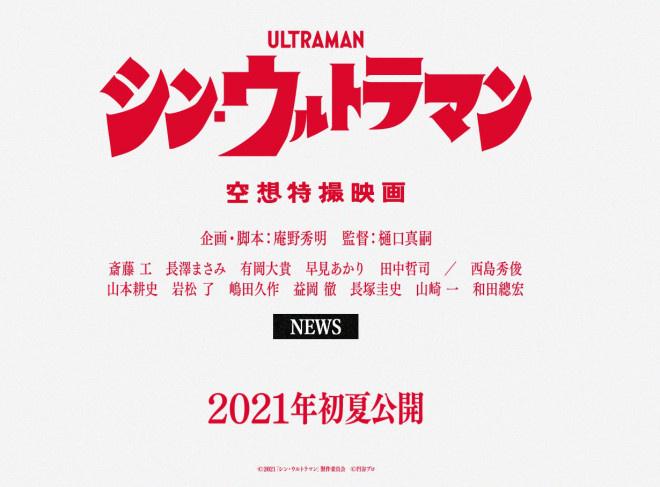 《新·奥特曼》首曝奥特曼造型!2021年初夏上映 第4张