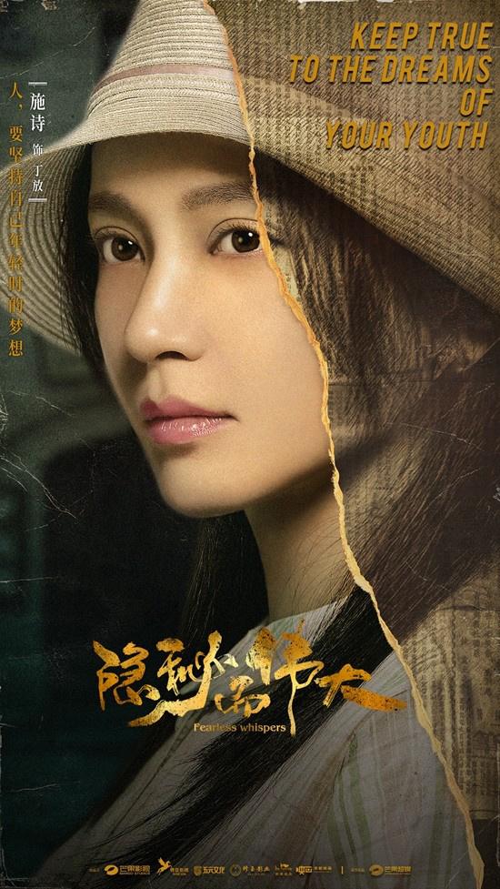 《隐秘而伟大》人物海报 李易峰金晨演绎双面人生 第5张