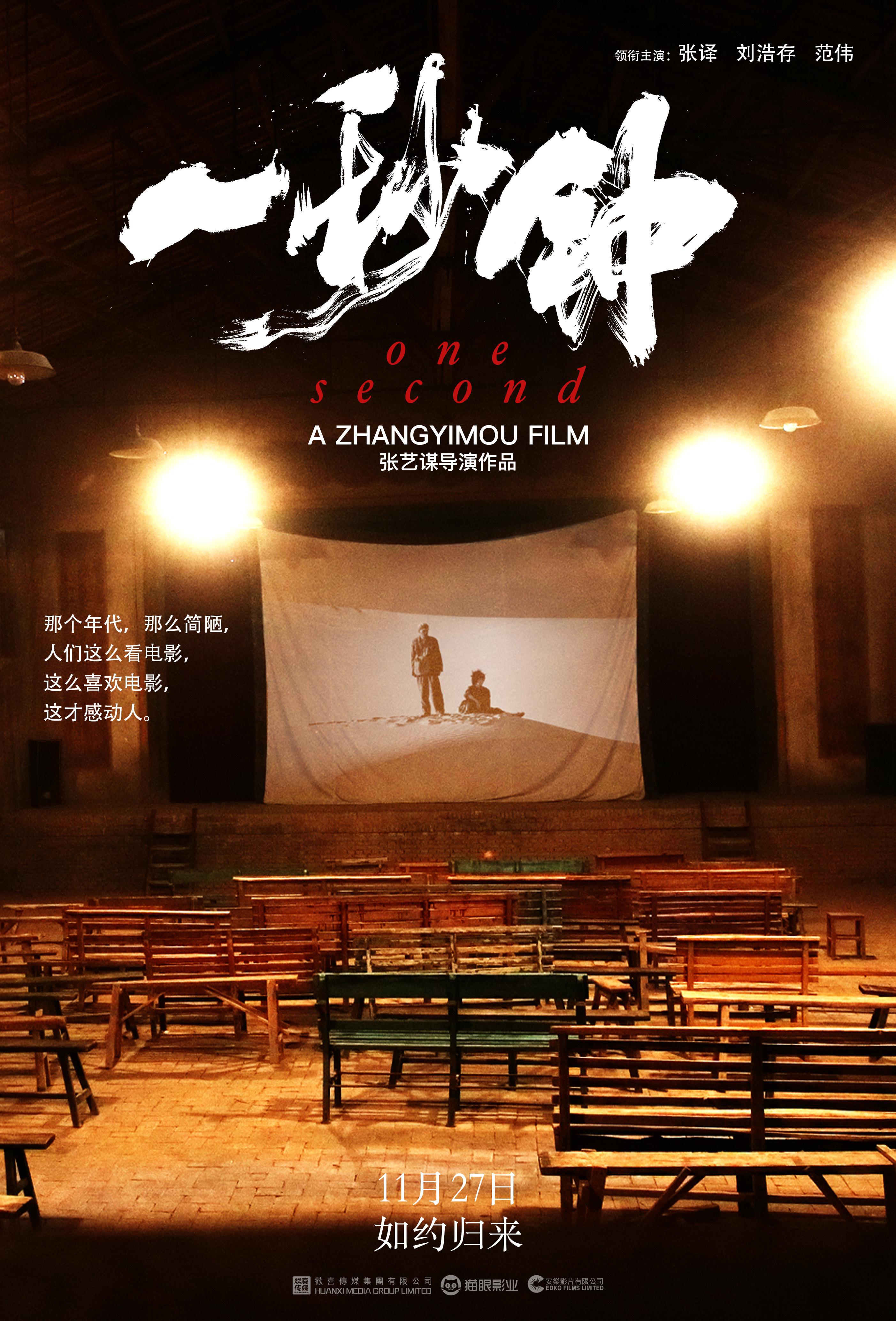 """张艺谋携手黄海!《一秒钟》曝""""电影的情书""""版海报"""