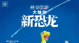 重拾童真!《哆啦A梦:大雄的新恐龙》定档12.11