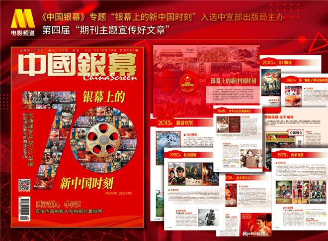 《中国银幕》专题入选第四届期刊主题宣传好文章 第1张