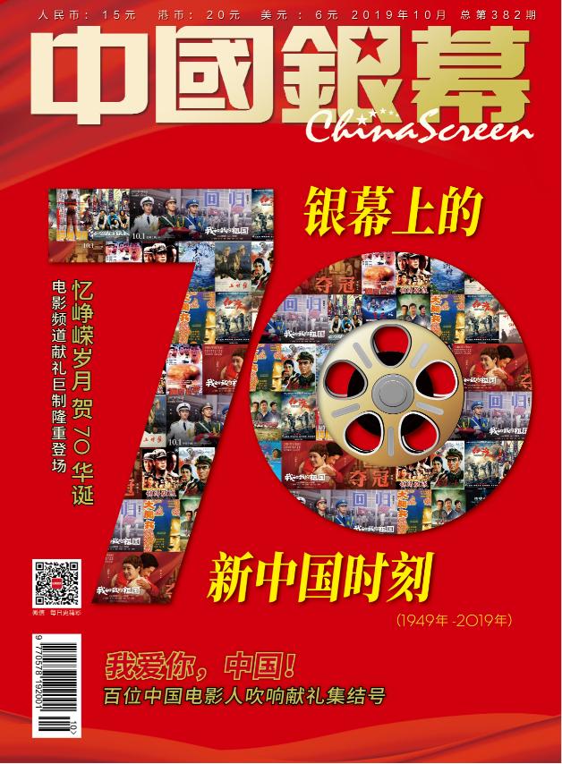 《中国银幕》专题入选第四届期刊主题宣传好文章 第5张