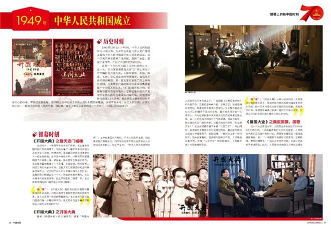 《中国银幕》专题入选第四届期刊主题宣传好文章 第3张