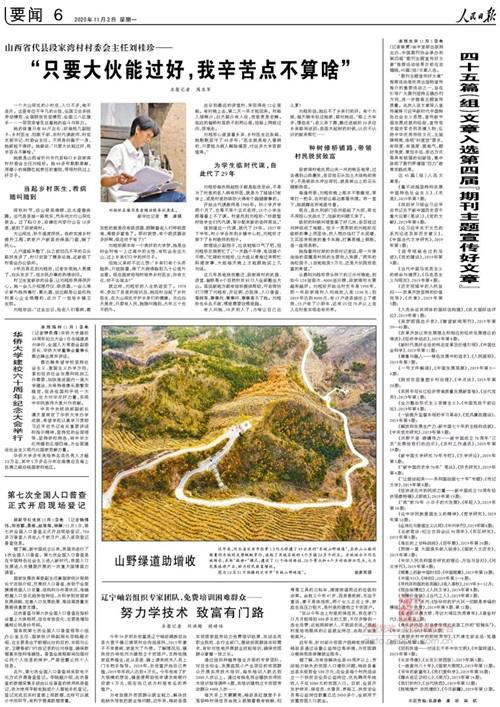 《中国银幕》专题入选第四届期刊主题宣传好文章 第4张