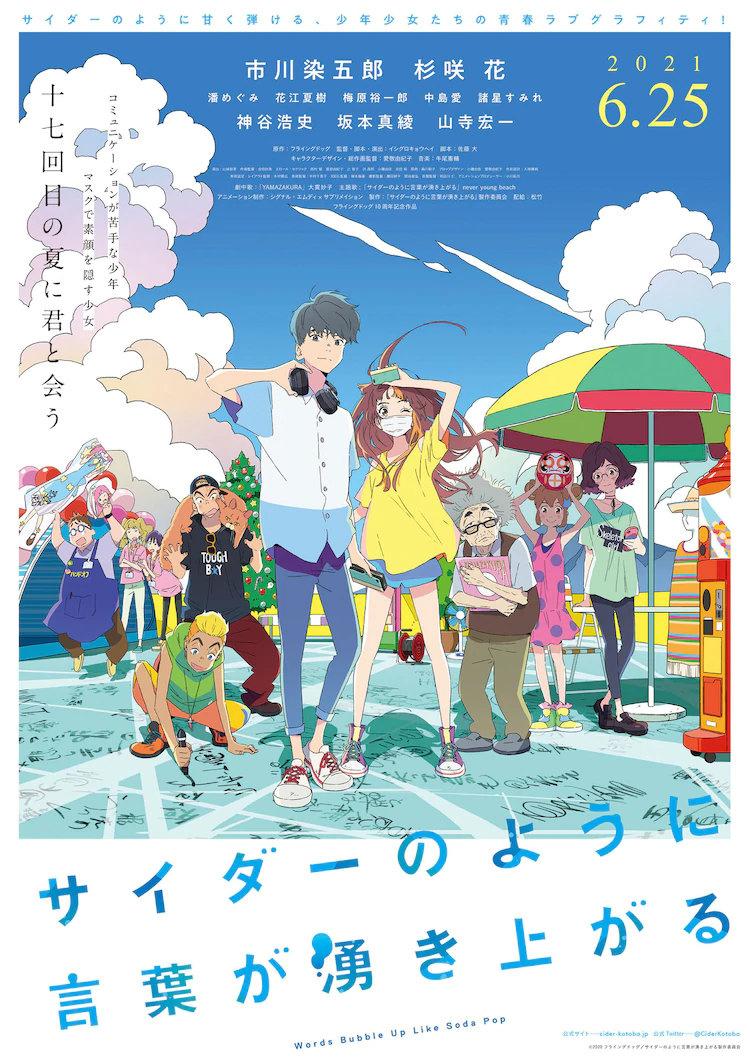 《言语如苏打般涌现》日本定档 2021年6.25上映