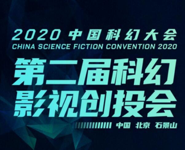 飞跃2020,中国科幻电影将是这些创作者的天下 第7张