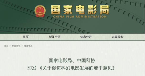 飞跃2020,中国科幻电影将是这些创作者的天下 第5张