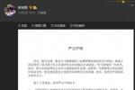 张家辉时隔近半年更新微博 发声明指出游戏侵权