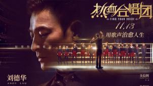 《热血合唱团》刘德华独白版预告