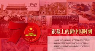 新片资讯《中国银幕》专题入选第四届期刊主题宣传好文章