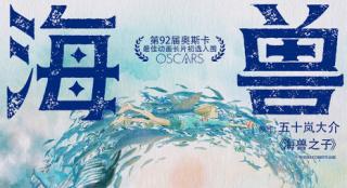 黃海親自操刀《海獸之子》中國區海報 定檔11.20