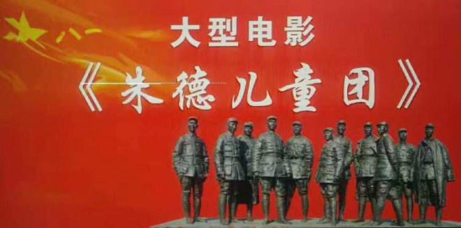 影戏《朱德儿童团》网上热映 主创致敬革命先进 第1张