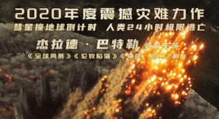 《末日逃生》定档11.20 彗星撞地球人类面临灭亡