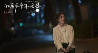 《如果聲音不記得》發布情感特輯 章若楠片場淚崩