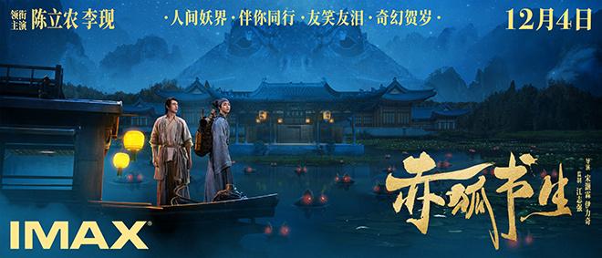 《赤狐书生》发布IMAX海报 陈立农李现结伴同游