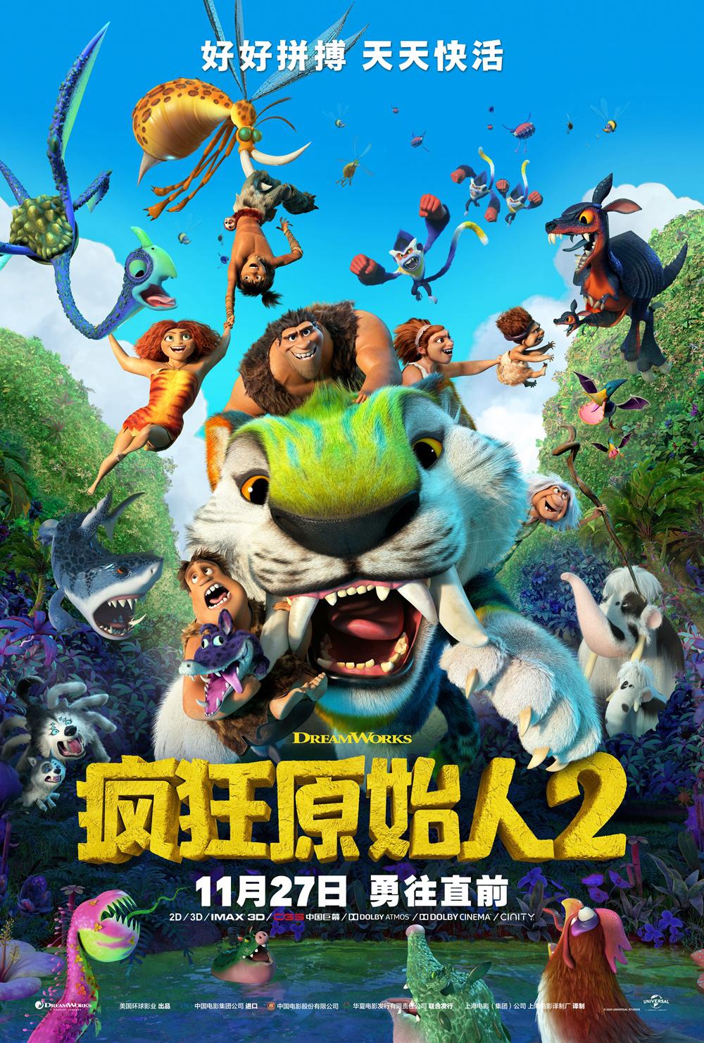 《疯狂原始人2》定档11.27 郭京飞林更新郑恺献声 第2张