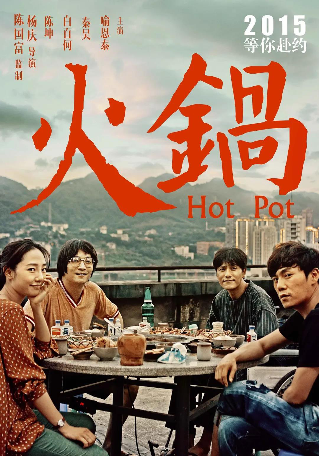 地方口音也是戏!欣赏中国电影中的西南莽语