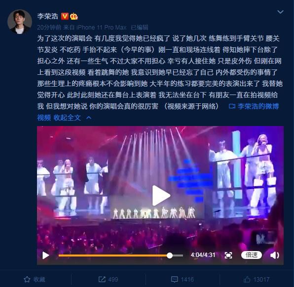 杨丞琳演唱会踩空手脚受伤 李荣浩发文为妻子打气 第1张