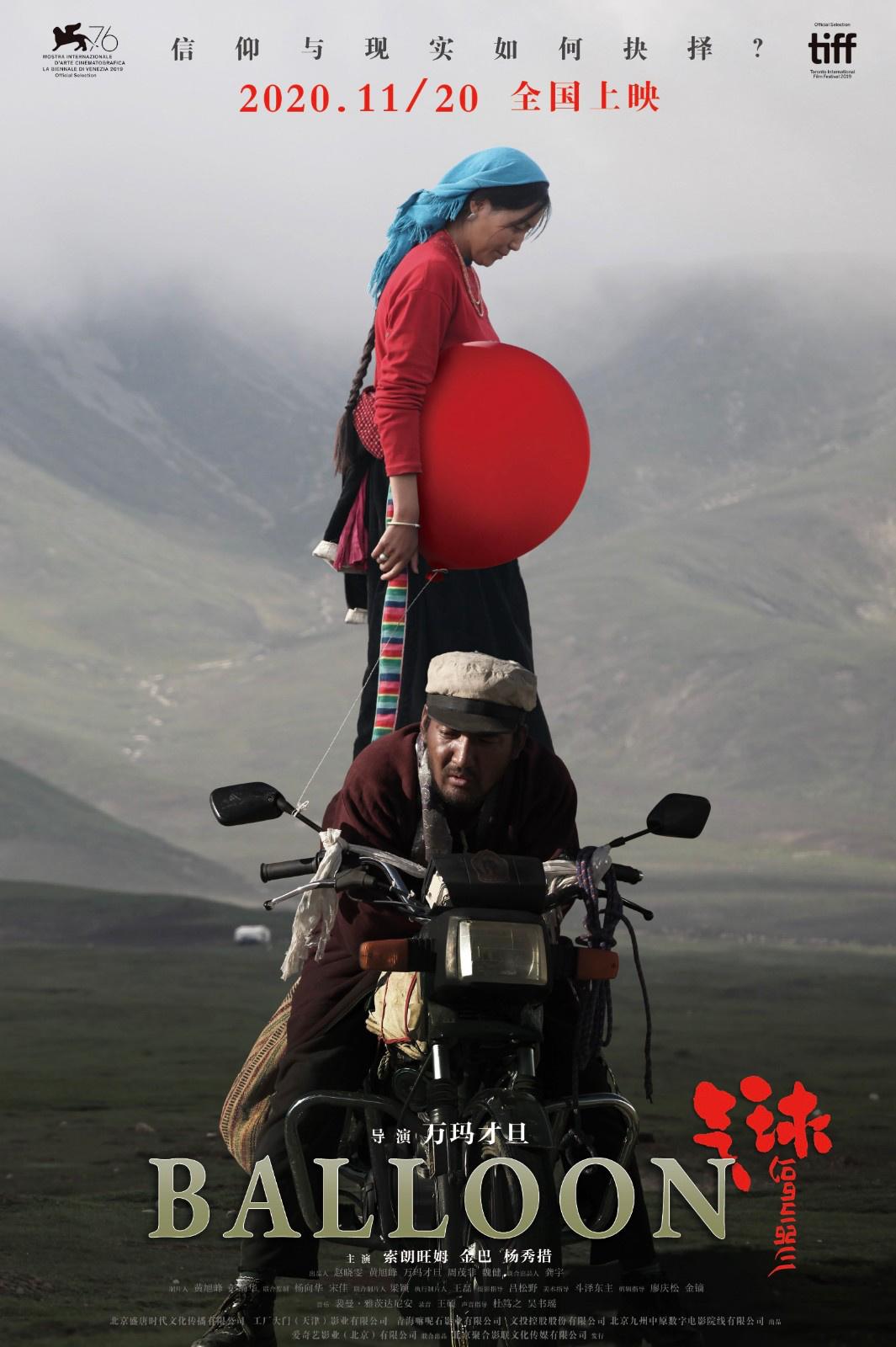 《气球》揭露幕后制作特别版万玛才旦探索信仰与现实