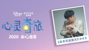 《心灵奇旅》中文主题曲《最向往的地方》MV