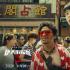 《唐人街探案3》重回春节档 三国侦探组成联盟
