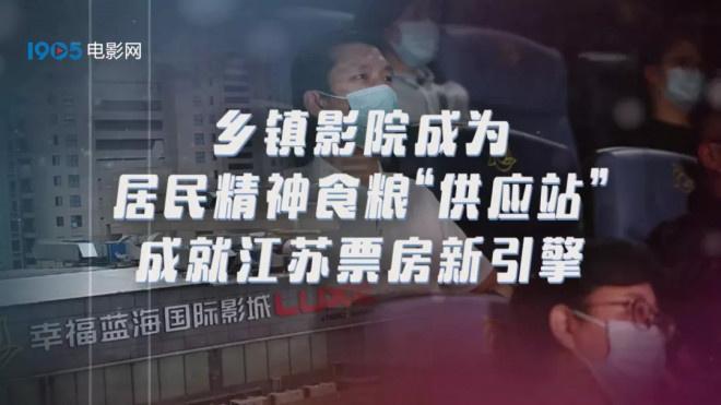 """打造文化新标识 探寻州里影院建设的""""江苏方案"""" 第3张"""