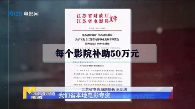 """打造文化新标识 探寻州里影院建设的""""江苏方案"""" 第12张"""