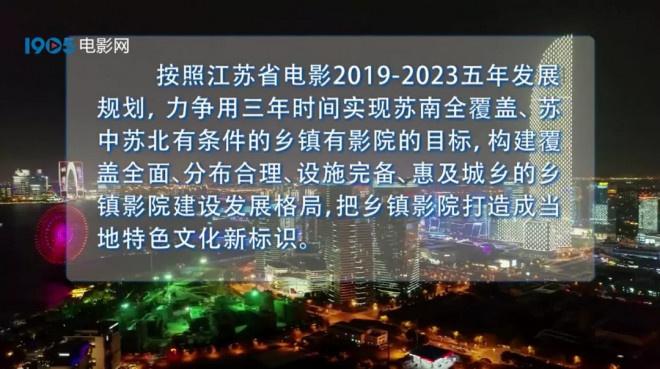 """打造文化新标识 探寻州里影院建设的""""江苏方案"""" 第19张"""