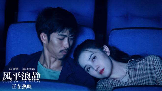 《海不扬波》首日票房第一!章宇宋佳恋爱戏好甜 第2张