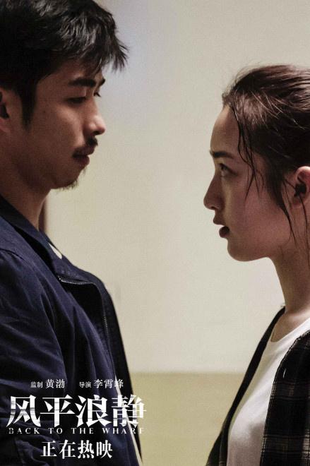 《海不扬波》首日票房第一!章宇宋佳恋爱戏好甜 第3张