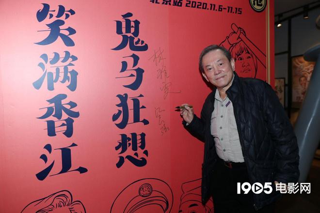 第9届香港影展启动 成龙周星驰经典影片全国巡展