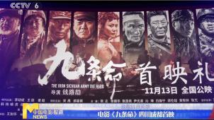 致敬抗日英雄 电影《九条命》成都首映