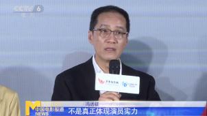 广电总局呼吁严控演员嘉宾片酬 冯远征痛批表演类综艺
