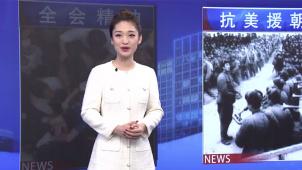 """中国电影家协会学习""""全会精神""""广电总局严控演员嘉宾片酬"""