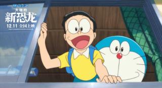 《哆啦A梦》连载50年 《大雄的新恐龙》定档12.11