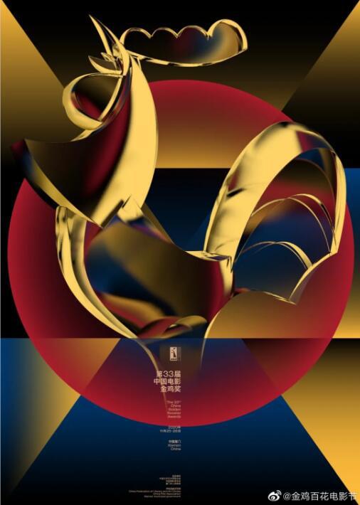 独家!解读第33届中国电影金鸡奖最快提名