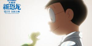 第40部剧场版!《哆啦A梦:大雄的新恐龙》定档