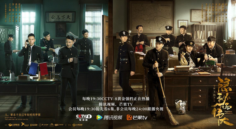 《隐秘而伟大》登顶收视冠军 李易峰金晨反向甜宠