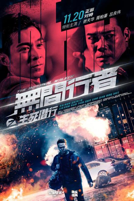 《无间行者之生死潜行》发海报 谢天华演卧底对决 第2张